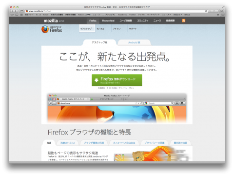 Firefox topページ