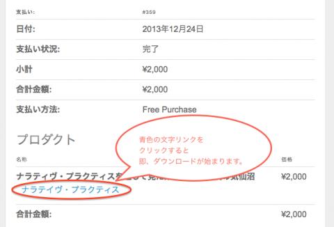 スクリーンショット 2013-12-24 16.31.40