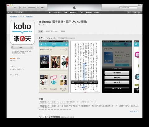 スクリーンショット 2013-11-08 10.45.24
