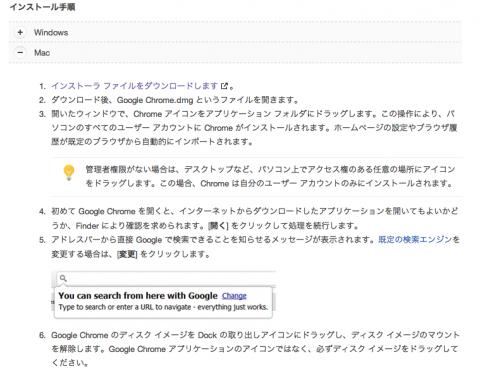 Google Chrome Mac導入