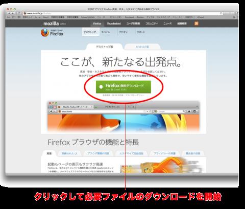 Firefox 導入