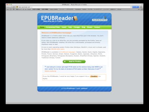 EPUBreader topページ