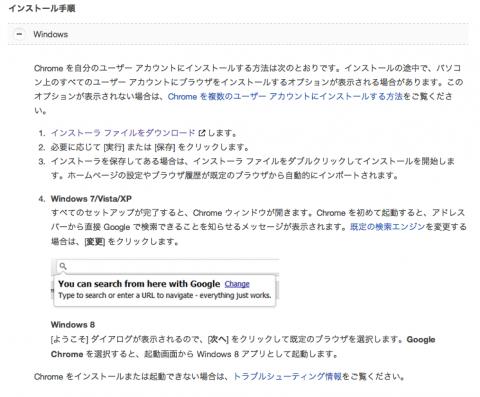 Google Chrome Wibdows導入