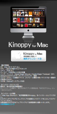 Mac手順