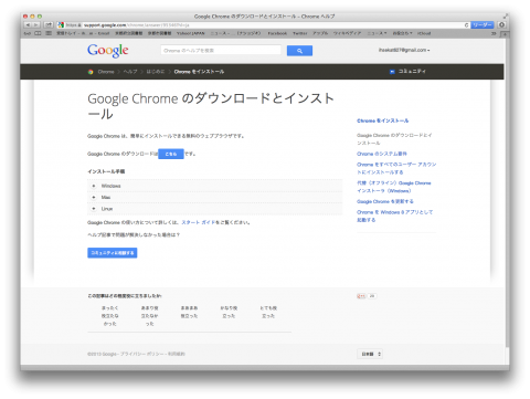 Google Chrome導入