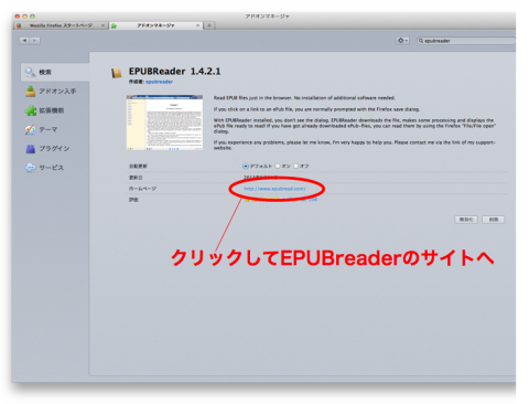 EPUBreaderのサイトへ