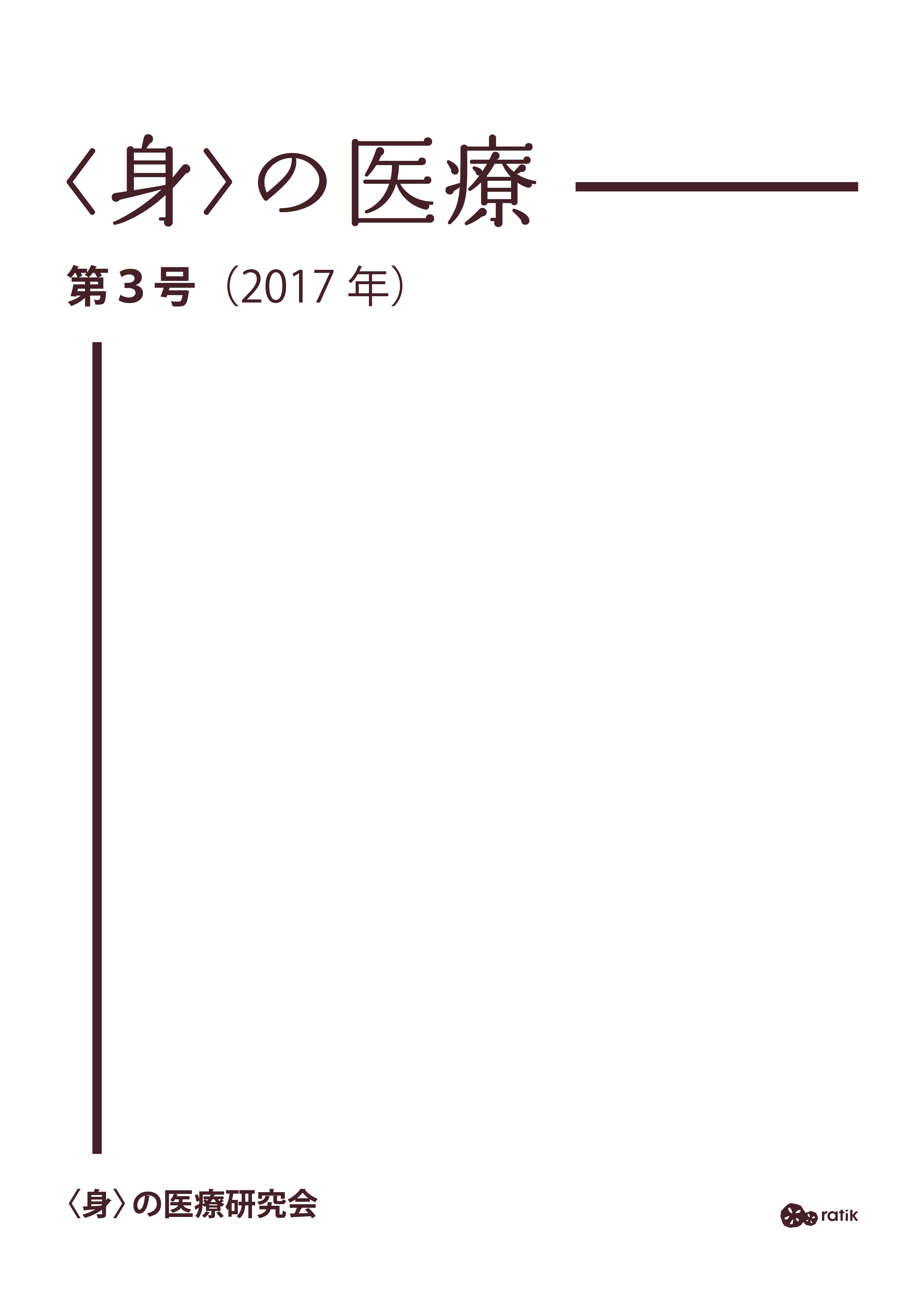 身〉の医療 第3号(2017年) | ...