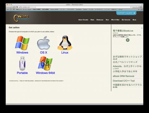 OS選択ページ