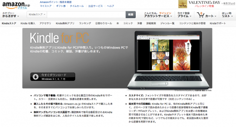 Kindle for PCダウンロードページ