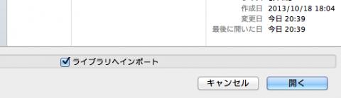 スクリーンショット 2013-11-12 20.56.48