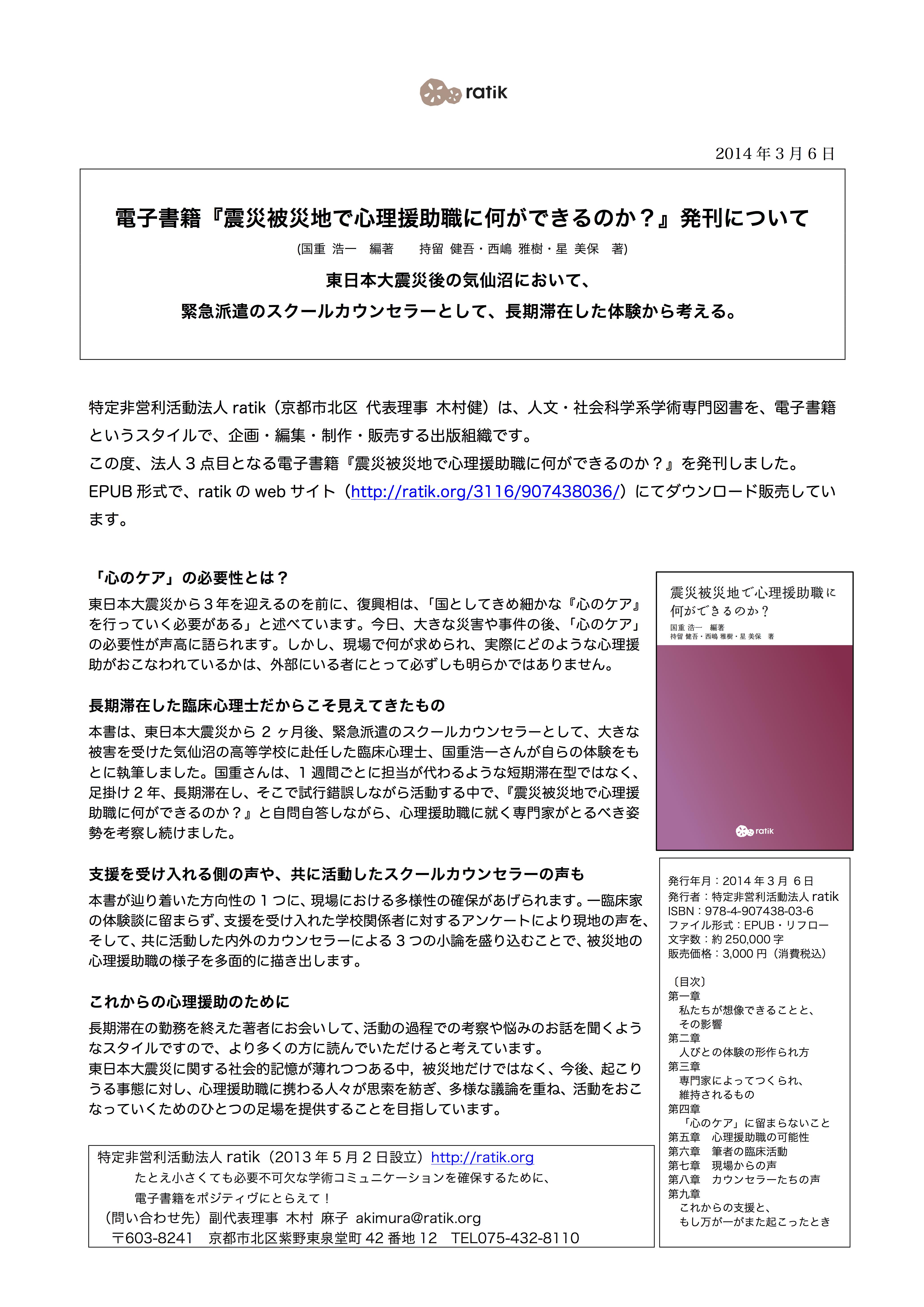 ニュースリリース20140306