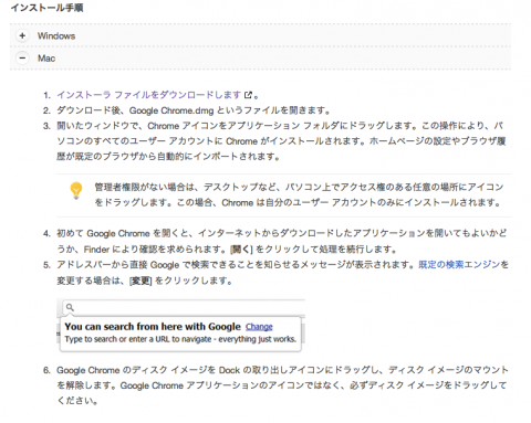 Google Chrome Mac導入