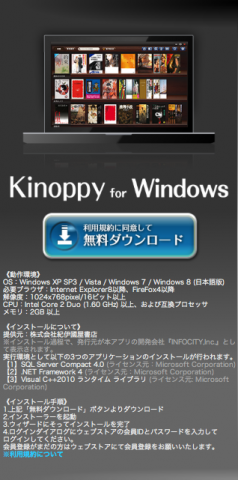 Windows手順