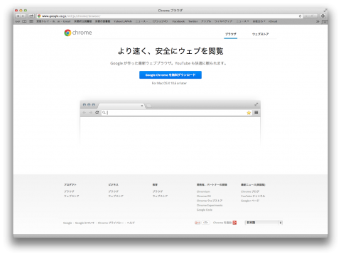 Google Chrome topページ
