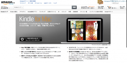 Kindle for Macダウンロードページ