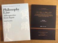 日文研の出版物2点の書影です
