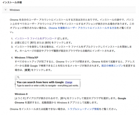 Google Chrome Wibdows導入