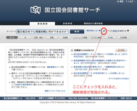スクリーンショット 2014-10-01 12.04.27