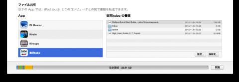 スクリーンショット 2013-11-08 23.36.35