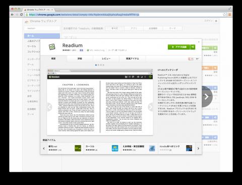 readiumのインストールページ