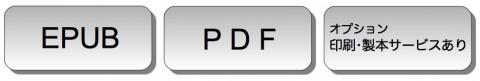 epub_pdf_print