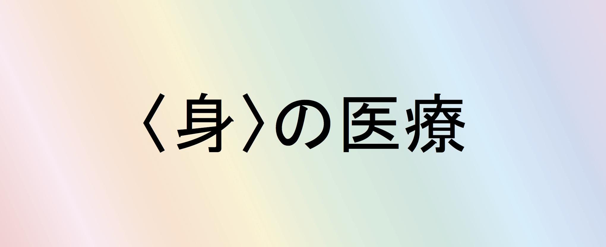 〈身〉の医療
