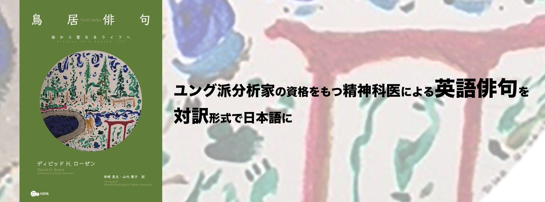 鳥居俳句:俗から聖なるライフへ