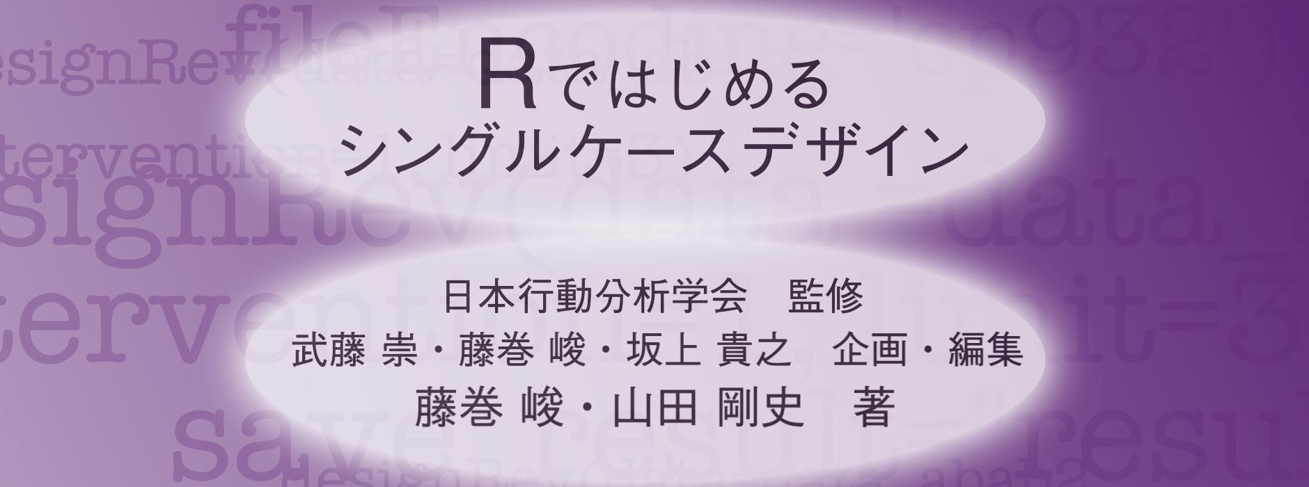 Rではじめるシングルケースデザイン